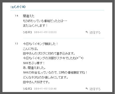コメント画像